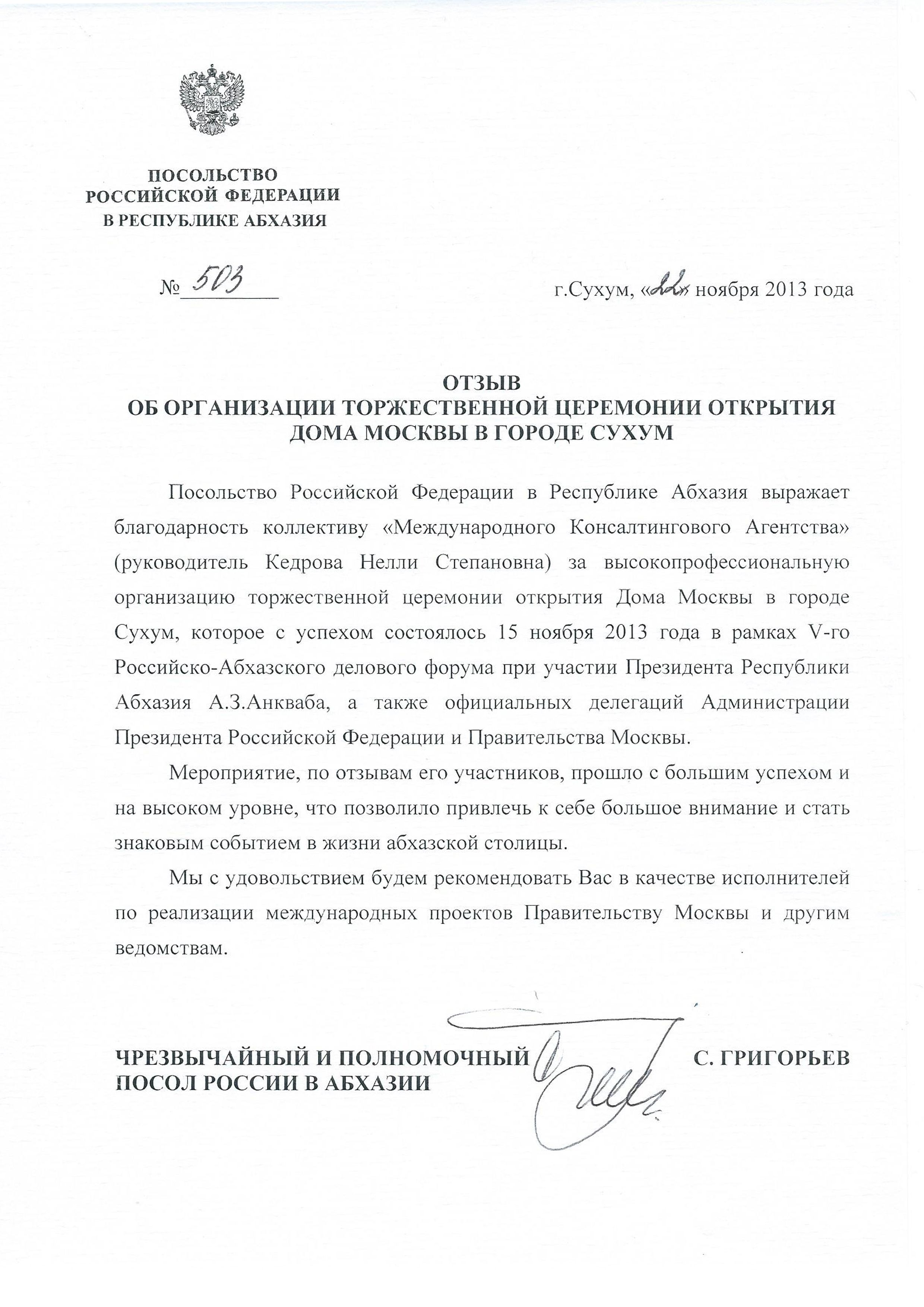 b_0_0_0_00_images_response_Отзыв_Посла_РФ_в_Абхазии.jpg
